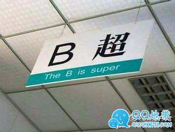 the b is super