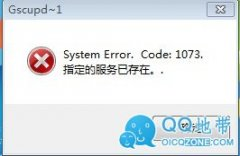 Gscopd~1 System Error Code:1073 指定的服务已存在