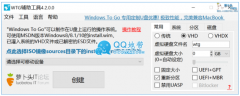 Windows To Go WTG辅助工具 v4.2下载
