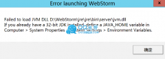 webstrom启动报错 Error launching WebStrom